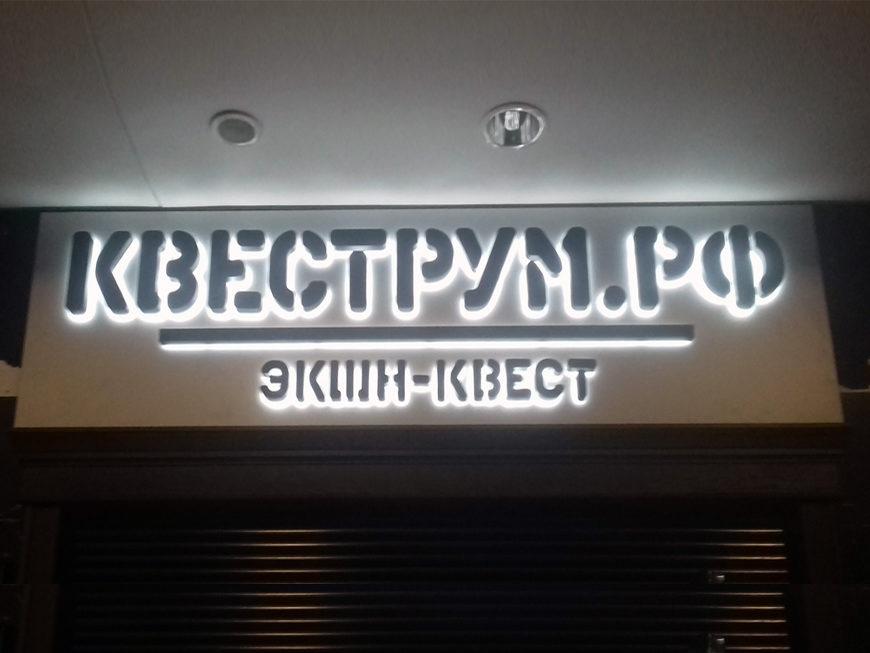 Объемные буквы с подсветкой 2