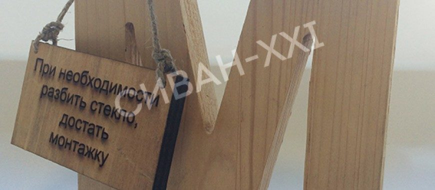 Объемные буквы из дерева 1